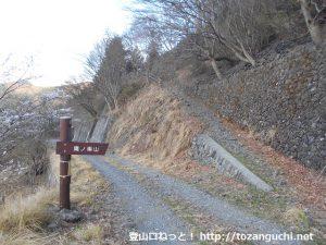 峰谷の鷹ノ巣山(浅間尾根コース)登山口