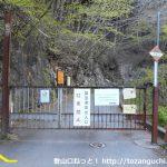 川乗橋の林道ゲート