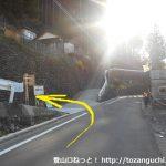 東日原バス停から坂を上がる