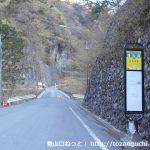 鍾乳洞バス停(西東京バス)
