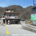 大菩薩峠登山口バス停から丸川峠分岐駐車場の方に坂を上がる