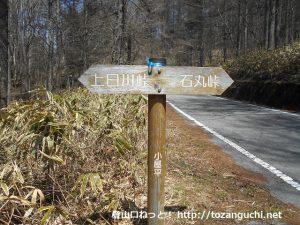 小屋平のバス停に設置してある石丸峠と上日川峠を示す道標