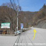 やまと天目山温泉バス停から県道218号線を上がる