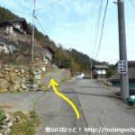 下芦沢の太刀岡山登山口に入るところ