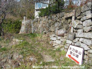 下芦沢の太刀岡山登山口に設置されている道標