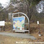 深田記念公園バス停(山梨峡北交通)