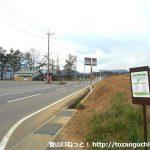 茅ヶ岳(金ヶ岳)登山口バス停(山梨峡北交通)