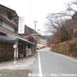 増富温泉郷バス停(山梨峡北交通)