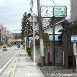旧JA鳳来事業所バス停(北杜市市民バス)