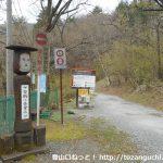 日向山の登山口 矢立石と尾白川渓谷にバスでアクセスする方法
