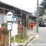 日野春駅バス停(北杜市民バス)