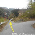 七面山の表参道入口手前の右カーブ