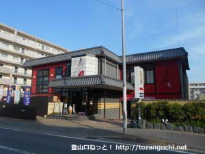 月の湯(福岡空港そば)