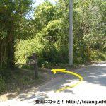 鷲神社の横から馬不入山のハイキングコースに入る