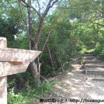 唐沢山の堀米駅側の登山口に設置されている道標