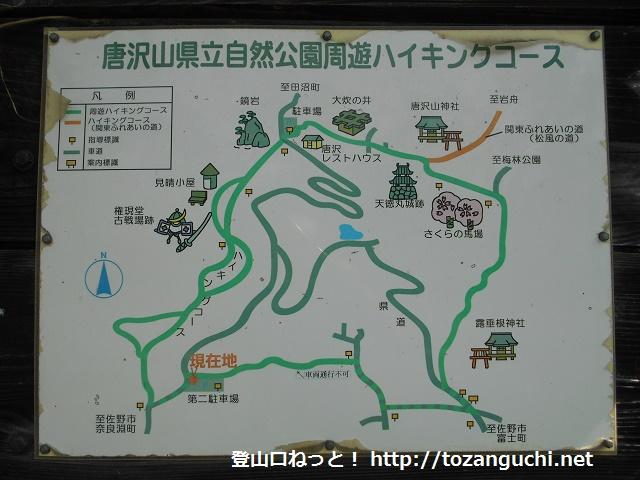 唐沢や県立自然公園の第二駐車場に設置されているハイキングコースの案内板