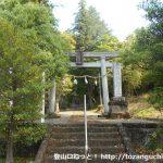 露垂根神社の参道を上がる