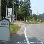 村檜神社入口バス停(栃木市ふれあいバス)