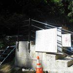 行道山浄因寺の駐車場奥に設置されているモノレール