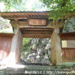 行道山浄因寺の山門