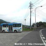 星野御嶽山入口バス停(栃木市営バス:ふれあいバス)