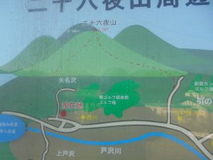 二十六夜山の登山コースの案内板