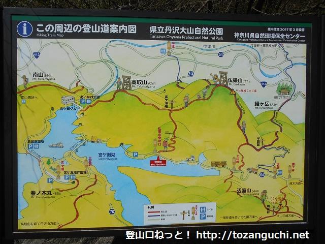 県道64号線沿いの仏果山登山口に設置されているハイキングコースの案内板