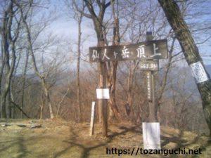 仙人ヶ岳(足利市)の山頂