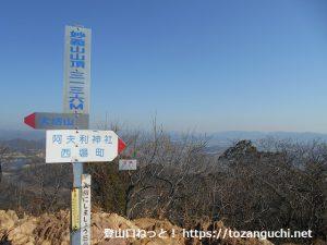 大小山(妙義山)の山頂