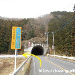 稲子トンネル前から左に入る