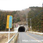 稲子トンネルを直進