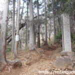 石尊不動尊の奥にある女人禁制碑