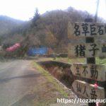 仙人ヶ岳の岩切登山口に設置されている道標