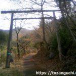 仙人ヶ岳の岩切登山口にある鳥居