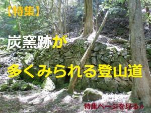【特集】炭窯跡が多くみられる登山道 | 登山口ねっと!